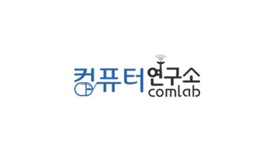 컴퓨터연구소